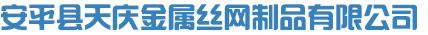 安平县天庆金属丝网制品有限公司